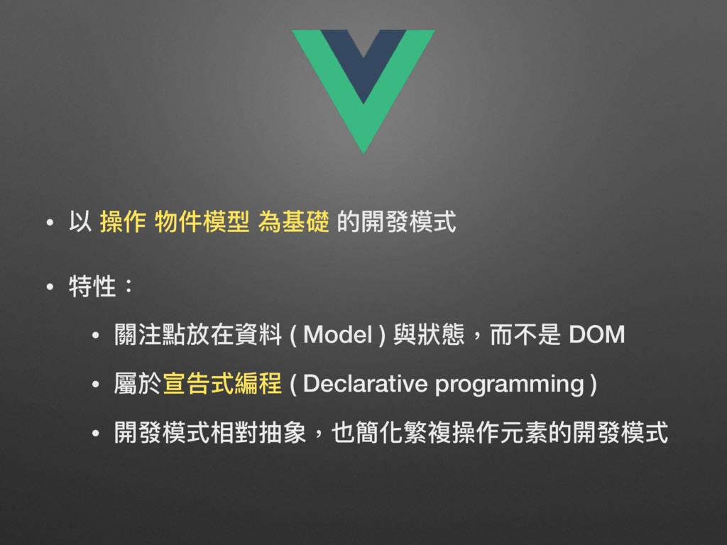 • 以 操作 物件模型 為基礎 的開發模式 • 特性: • 關注點放在資料 ( Model )...