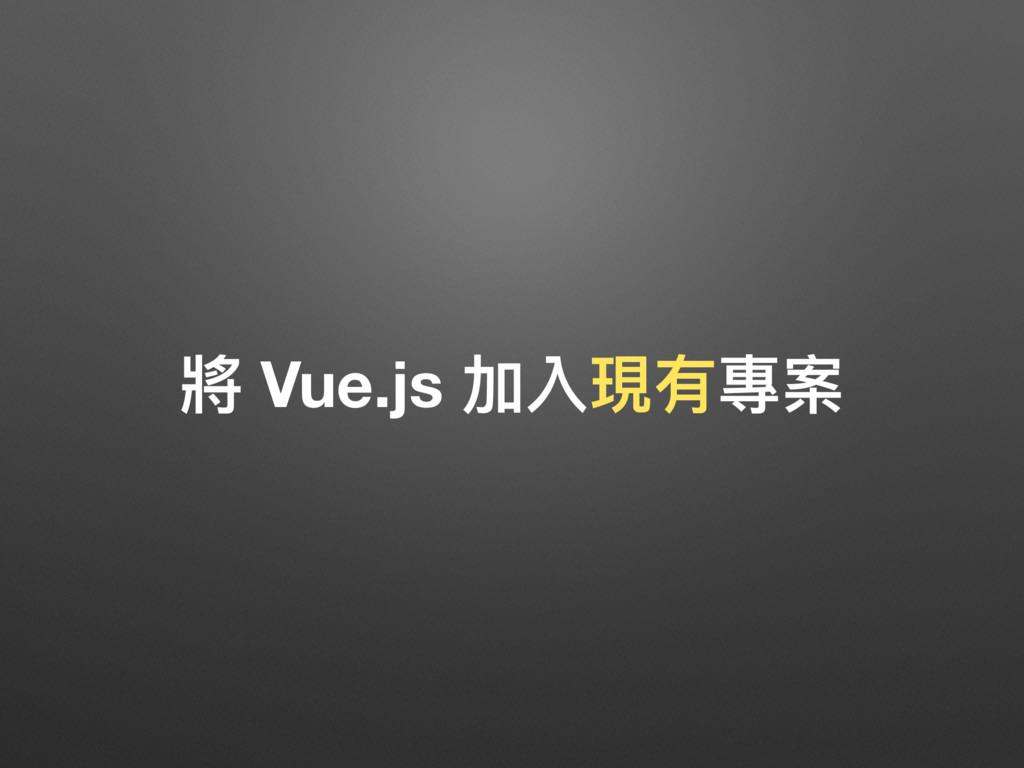 將 Vue.js 加入現有專案