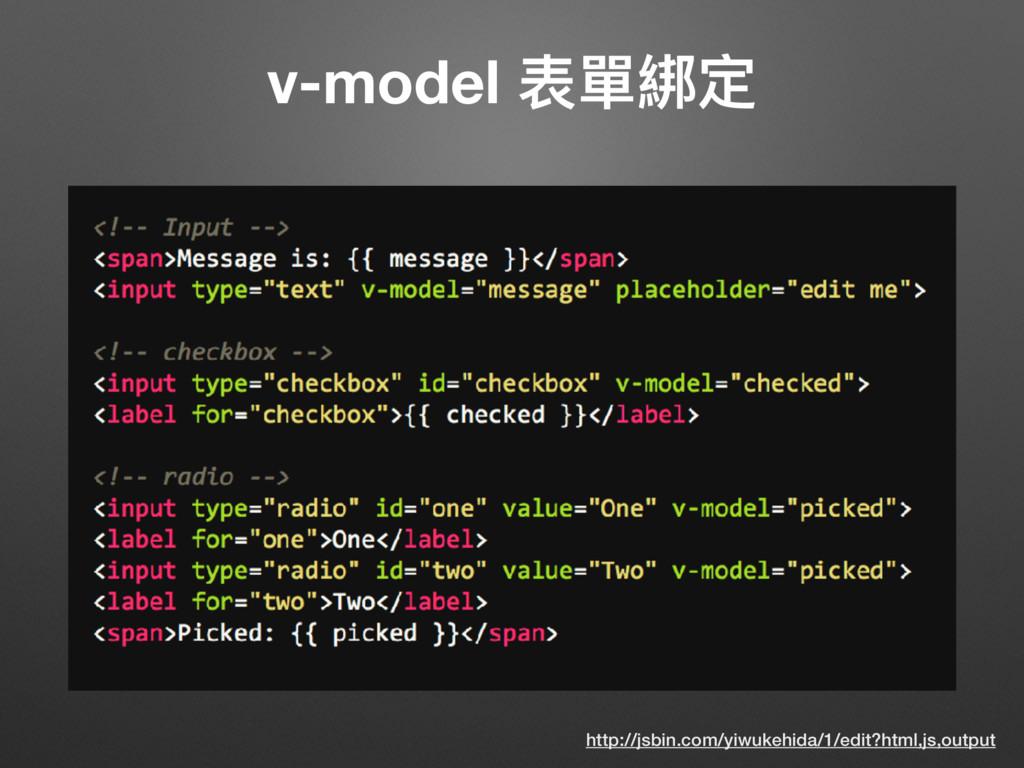 v-model 表單綁定 http://jsbin.com/yiwukehida/1/edit...