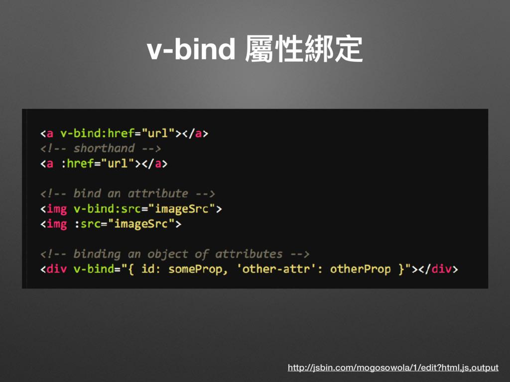 v-bind 屬性綁定 http://jsbin.com/mogosowola/1/edit?...