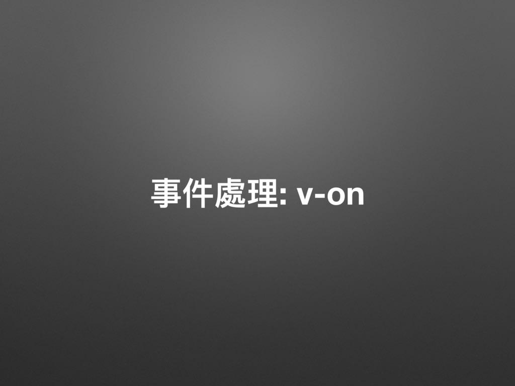 事件處理理: v-on