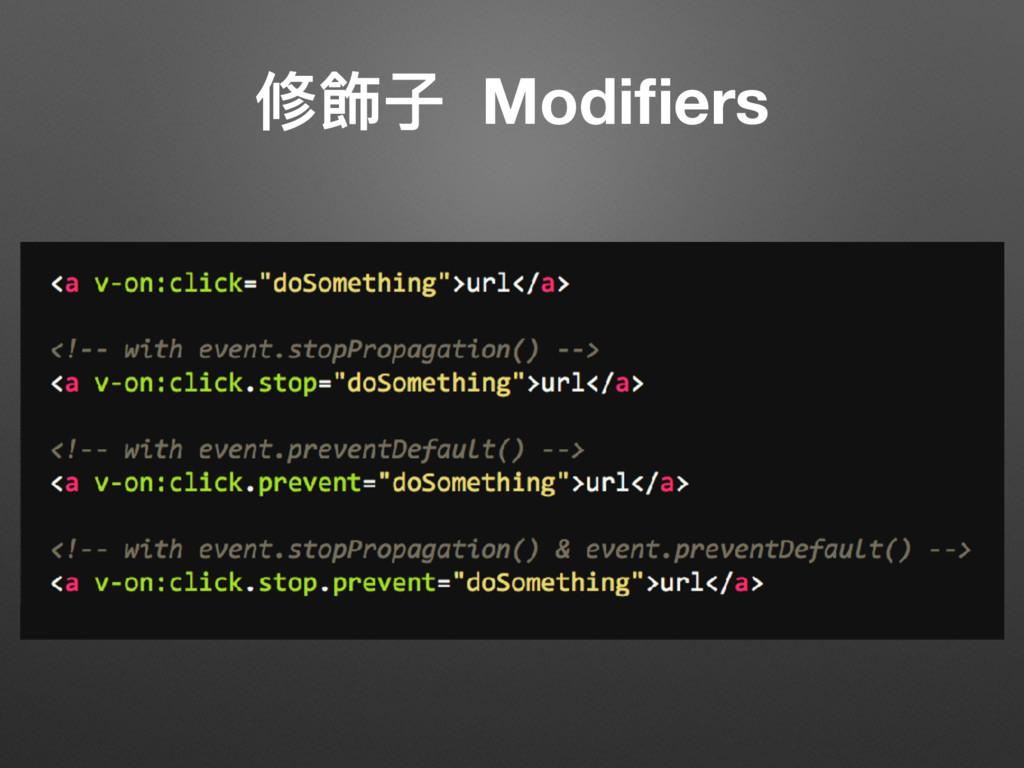 修飾⼦子 Modifiers