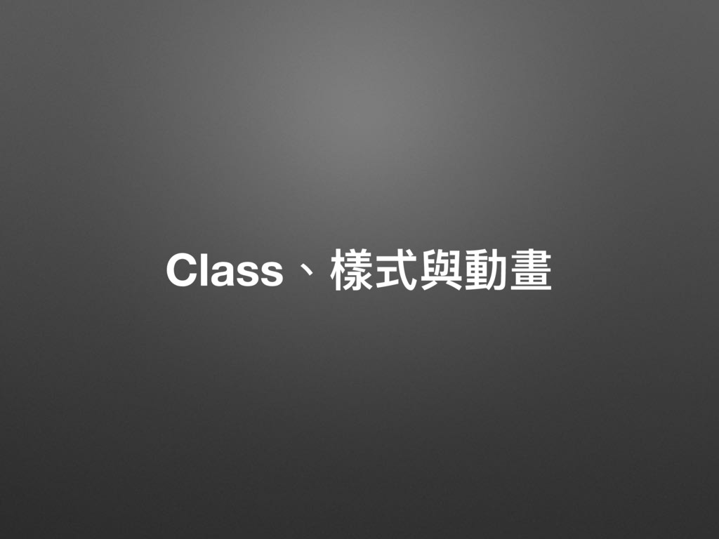 Class、樣式與動畫