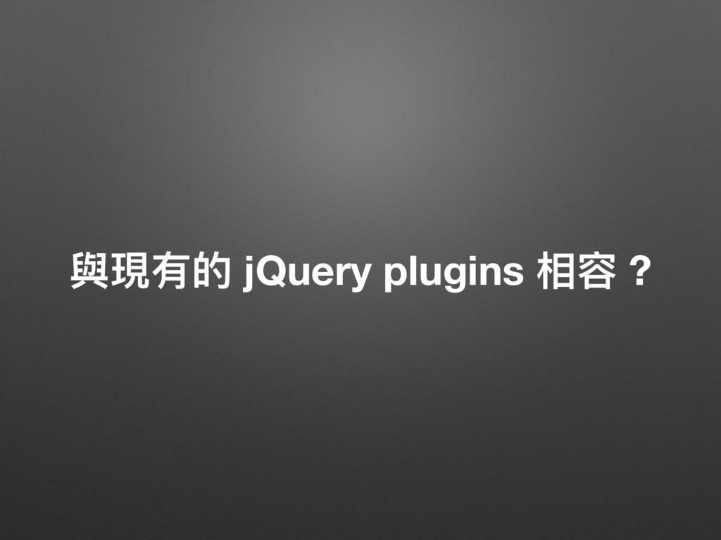 與現有的 jQuery plugins 相容 ?