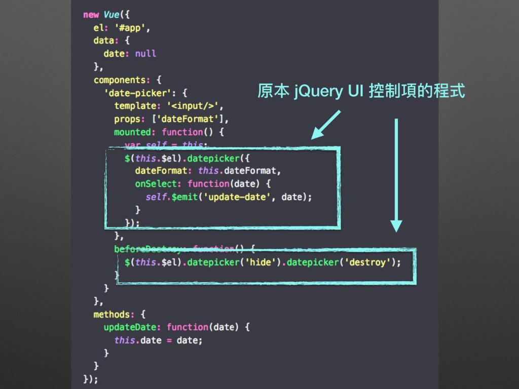 原本 jQuery UI 控制項的程式