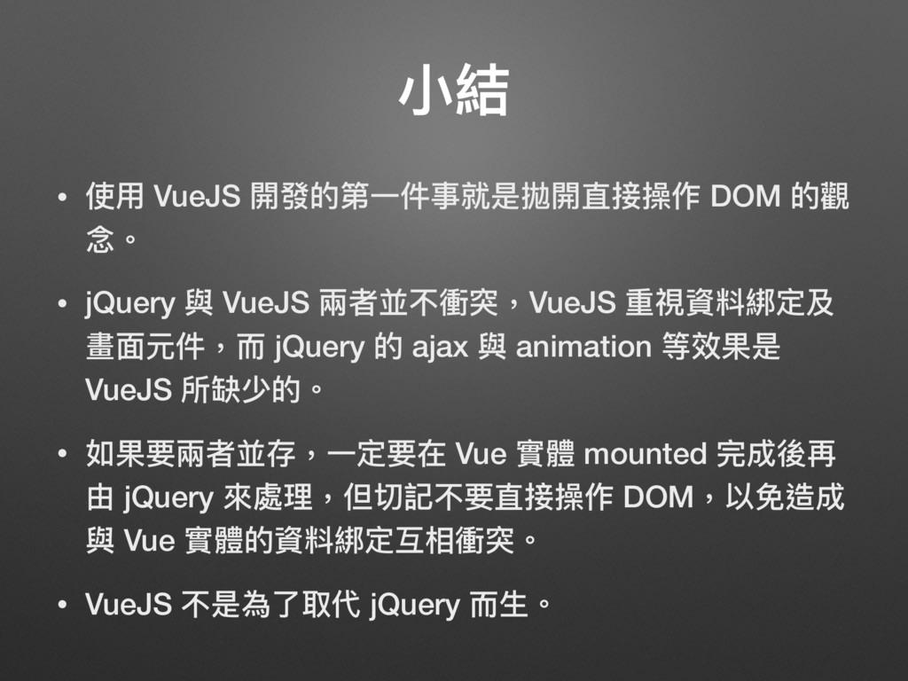 ⼩小結 • 使⽤用 VueJS 開發的第⼀一件事就是拋開直接操作 DOM 的觀 念念。 • j...