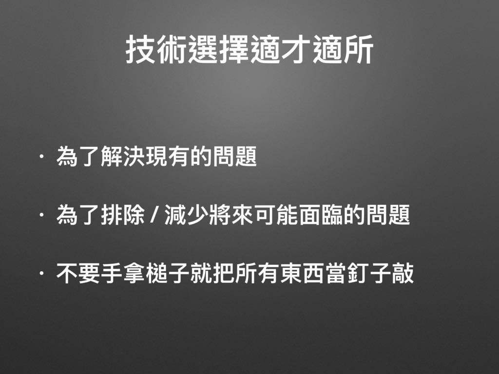 • 為了了解決現有的問題 • 為了了排除 / 減少將來來可能⾯面臨臨的問題 • 不要⼿手拿槌⼦...