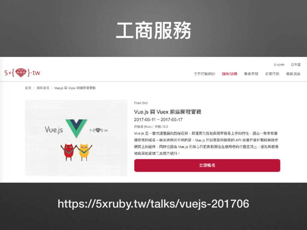 ⼯工商服務 https://5xruby.tw/talks/vuejs-201706