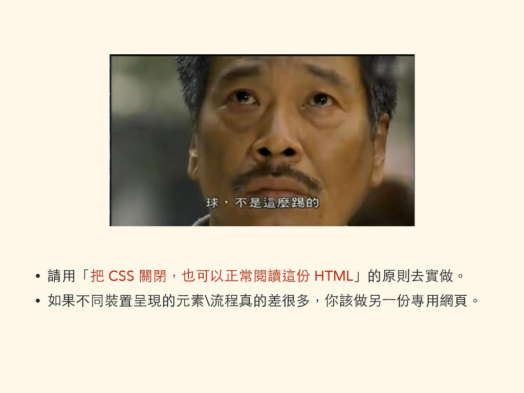 • 請⽤用「把 CSS 關閉,也可以正常閱讀這份 HTML」的原則去實做。 • 如果不同裝置呈...