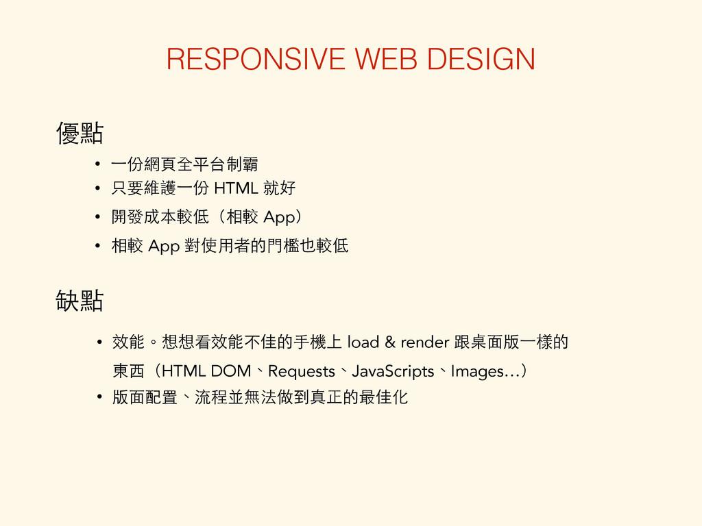 • 效能。想想看效能不佳的⼿手機上 load & render 跟桌⾯面版⼀一樣的 東⻄西(H...