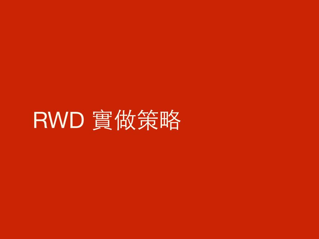 RWD 實做策略