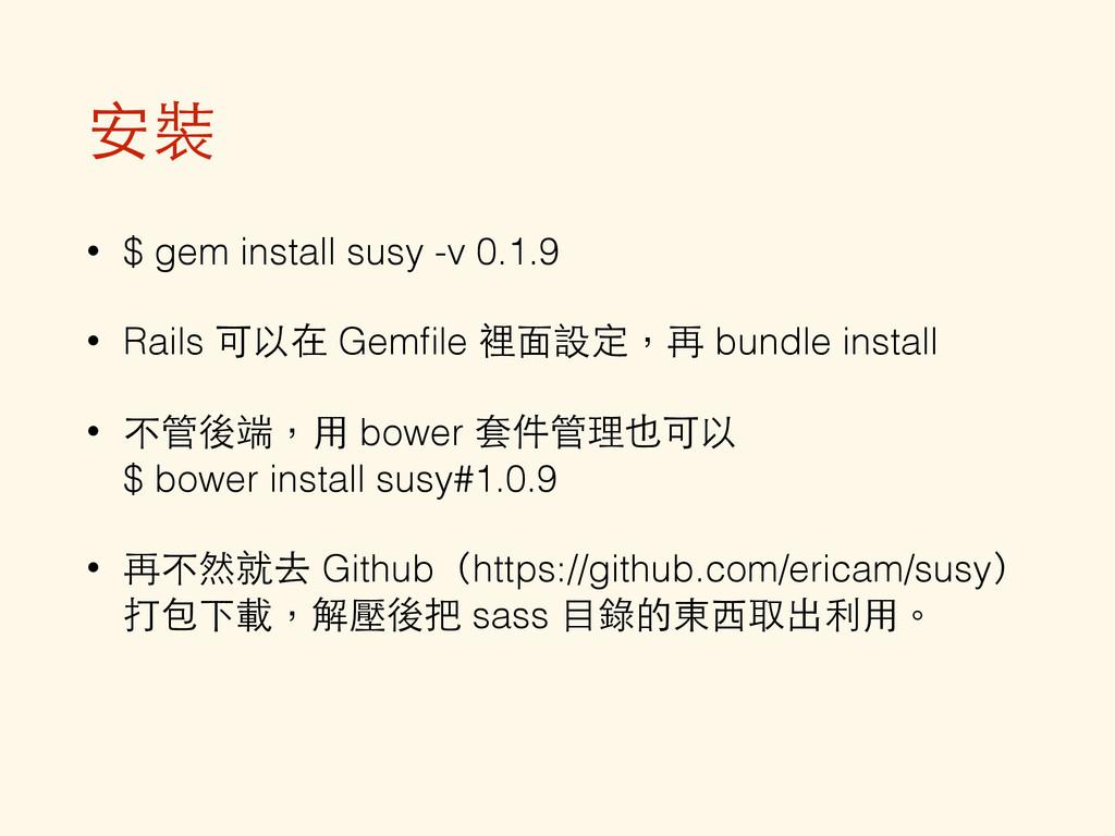 安裝 • $ gem install susy -v 0.1.9 • Rails 可以在 Ge...