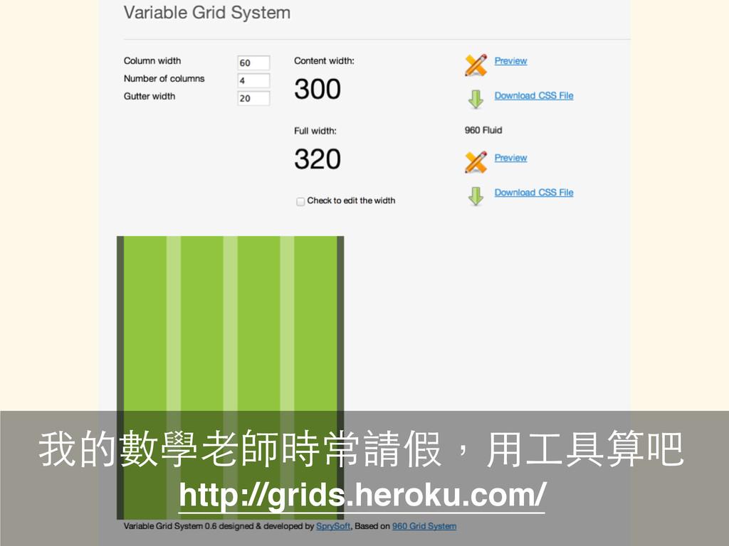 http://grids.heroku.com/ 我的數學⽼老師時常請假,⽤用⼯工具算吧