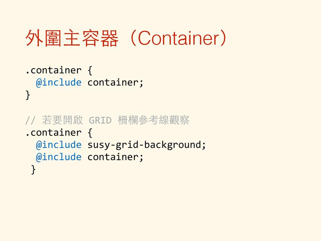 外圍主容器(Container) .container {    @i...