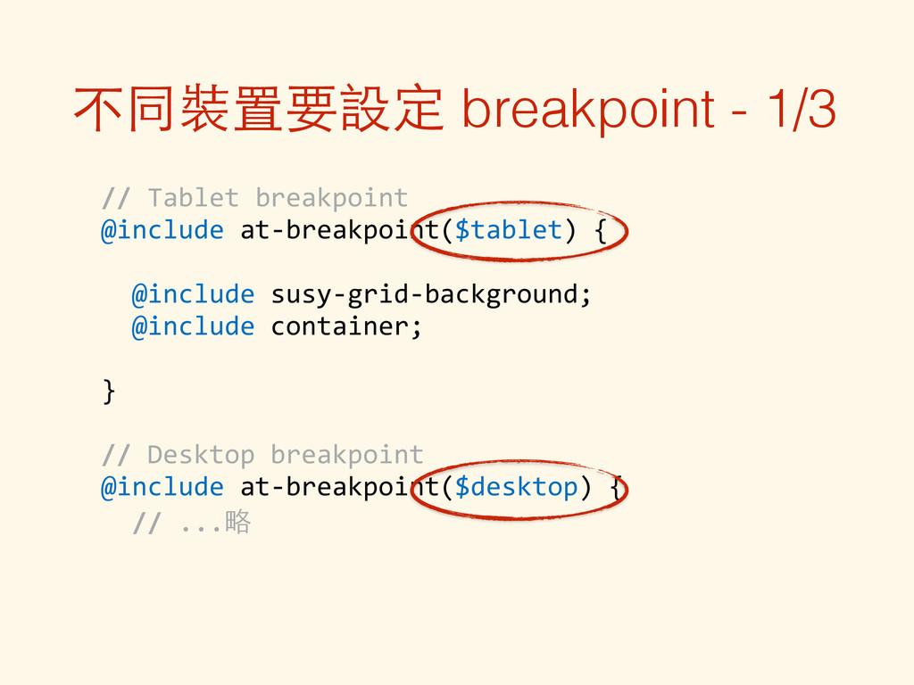 不同裝置要設定 breakpoint - 1/3   // Tablet...