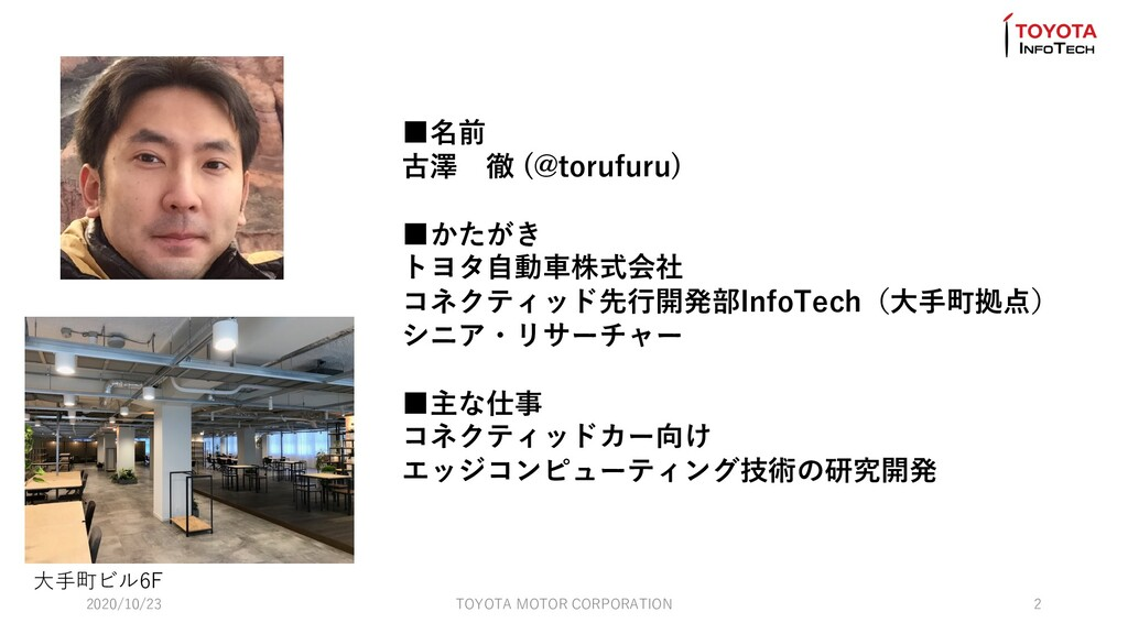 ■名前 古澤 徹 (@torufuru) ■かたがき トヨタ⾃動⾞株式会社 コネクティッド先⾏...