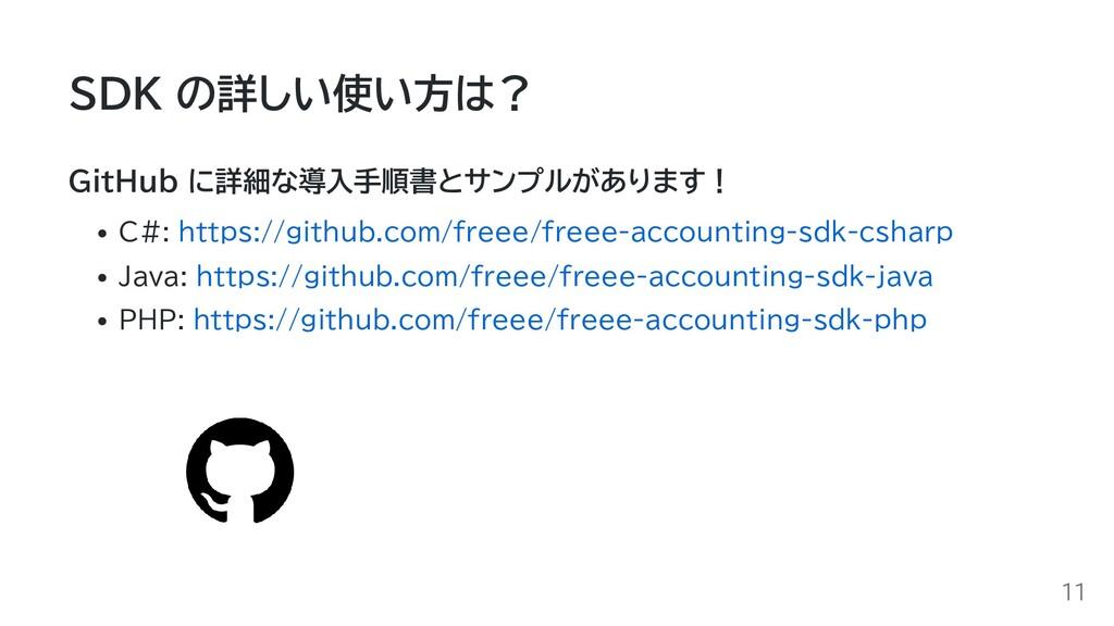 SDK の詳しい使い方は? GitHub に詳細な導入手順書とサンプルがあります! C#: h...