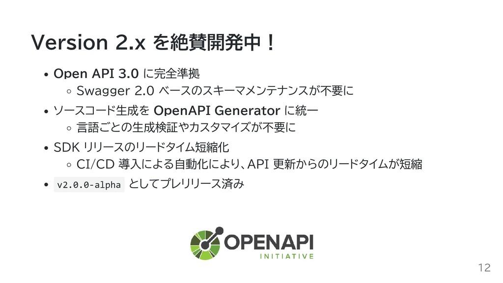 Version 2.x を絶賛開発中! Open API 3.0 に完全準拠 Swagger ...