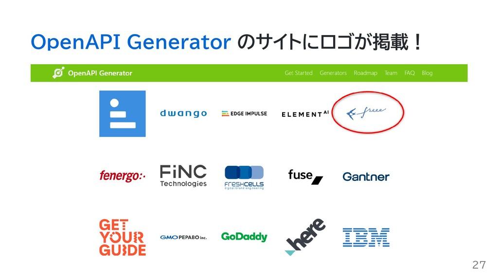 OpenAPI Generator のサイトにロゴが掲載! 27