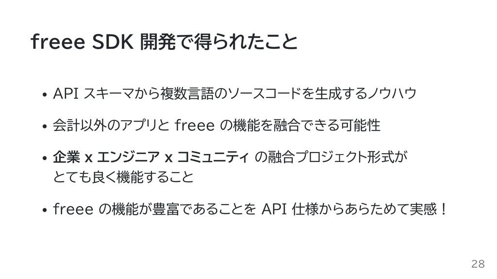 freee SDK 開発で得られたこと API スキーマから複数言語のソースコードを生成するノ...