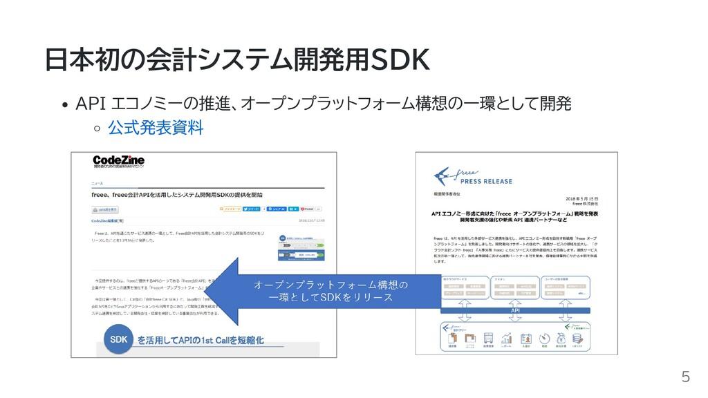 日本初の会計システム開発用SDK API エコノミーの推進、オープンプラットフォーム構想の一環...