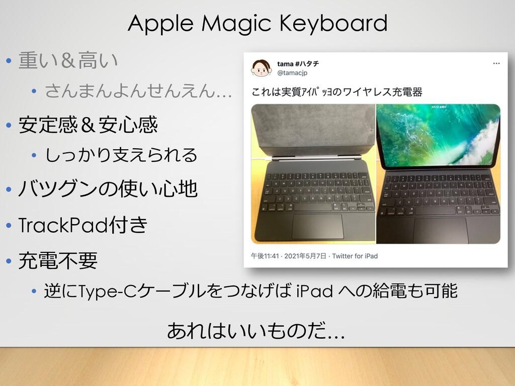 Apple Magic Keyboard • 重い&⾼い • さんまんよんせんえん… • 安定...