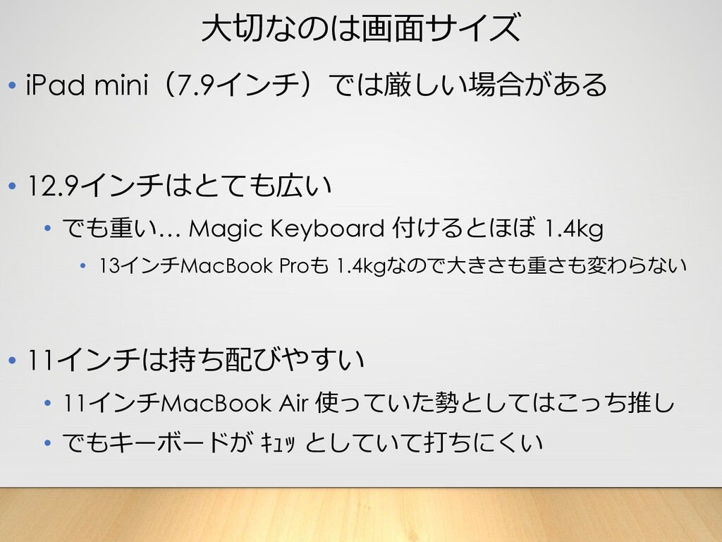 ⼤切なのは画⾯サイズ • iPad mini(7.9インチ)では厳しい場合がある • 12.9...