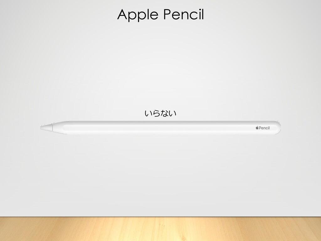 Apple Pencil いらない
