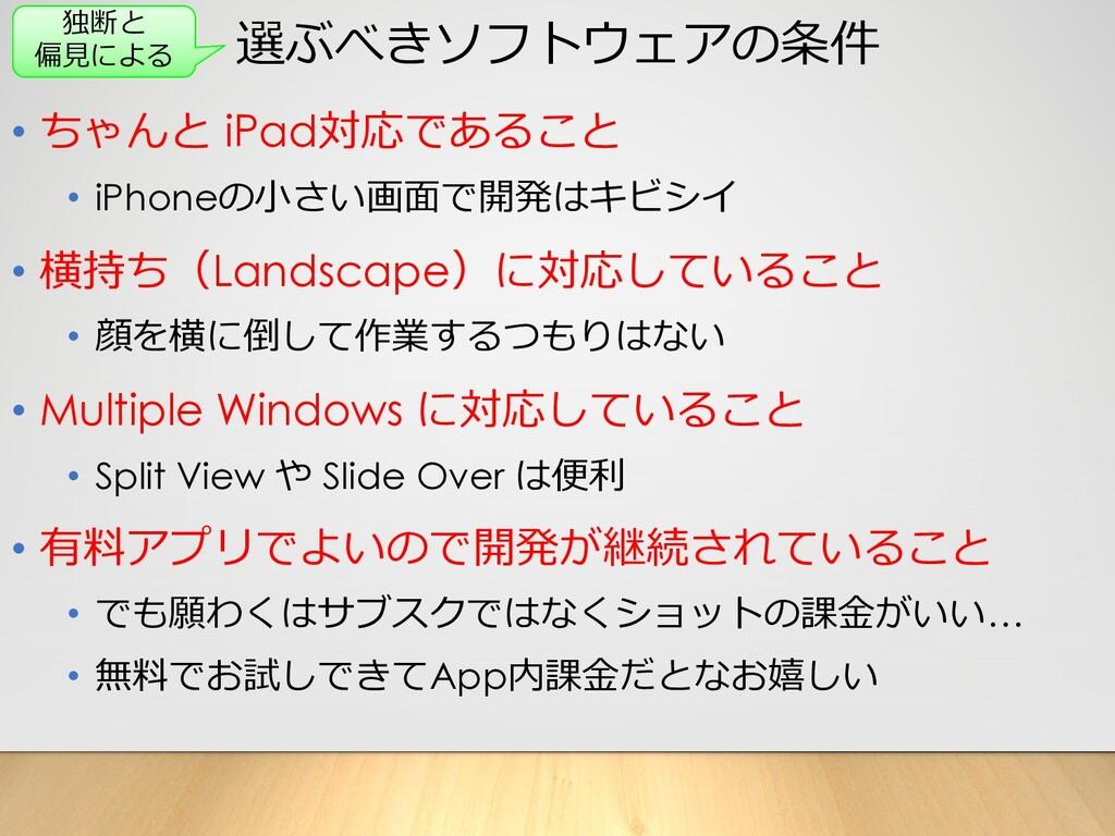 選ぶべきソフトウェアの条件 • ちゃんと iPad対応であること • iPhoneの⼩さい画⾯...