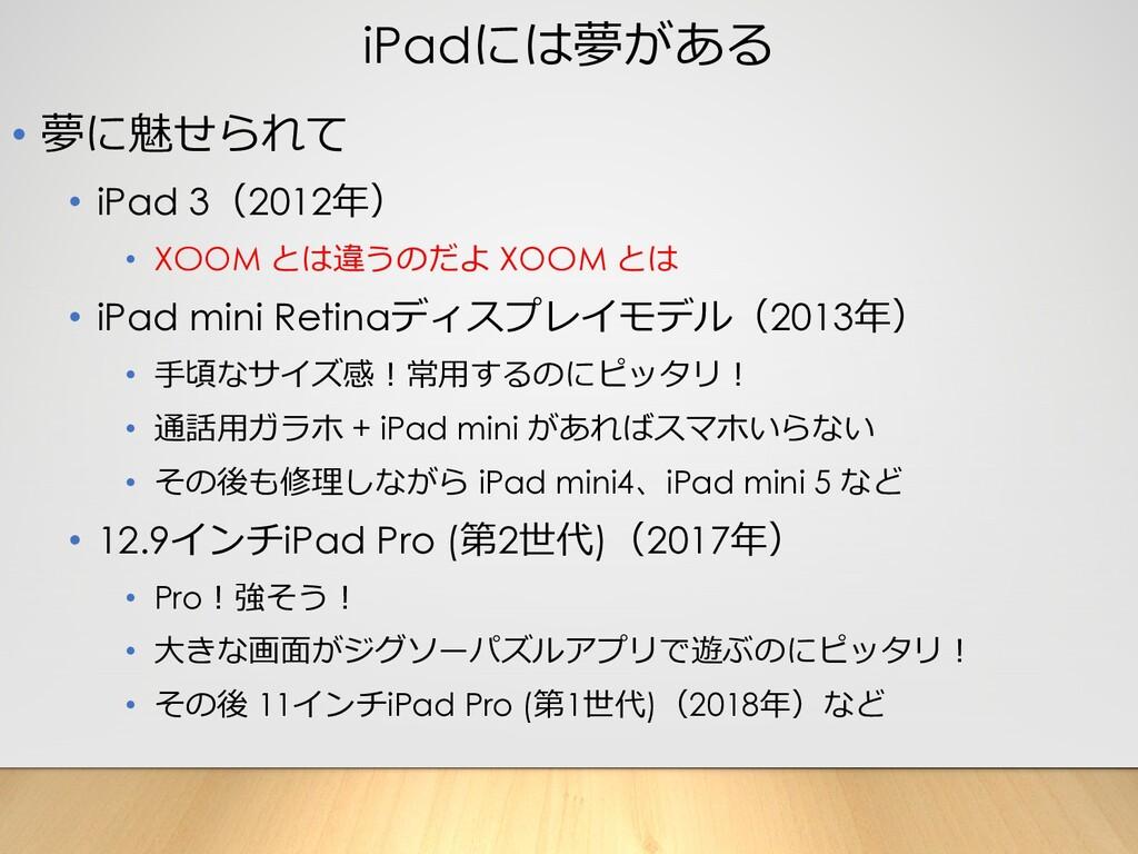 iPadには夢がある • 夢に魅せられて • iPad 3(2012年) • X〇OM とは違...