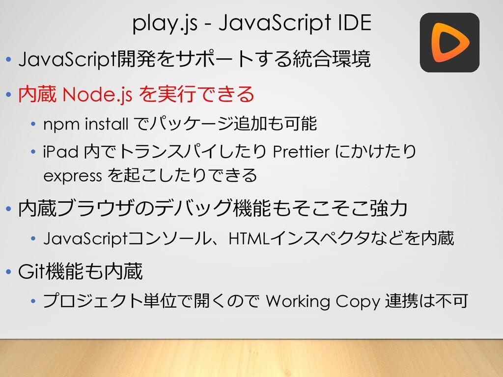 play.js - JavaScript IDE • JavaScript開発をサポートする統...