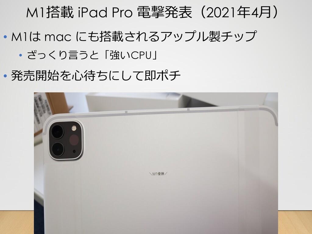 M1搭載 iPad Pro 電撃発表(2021年4⽉) • M1は mac にも搭載されるアッ...