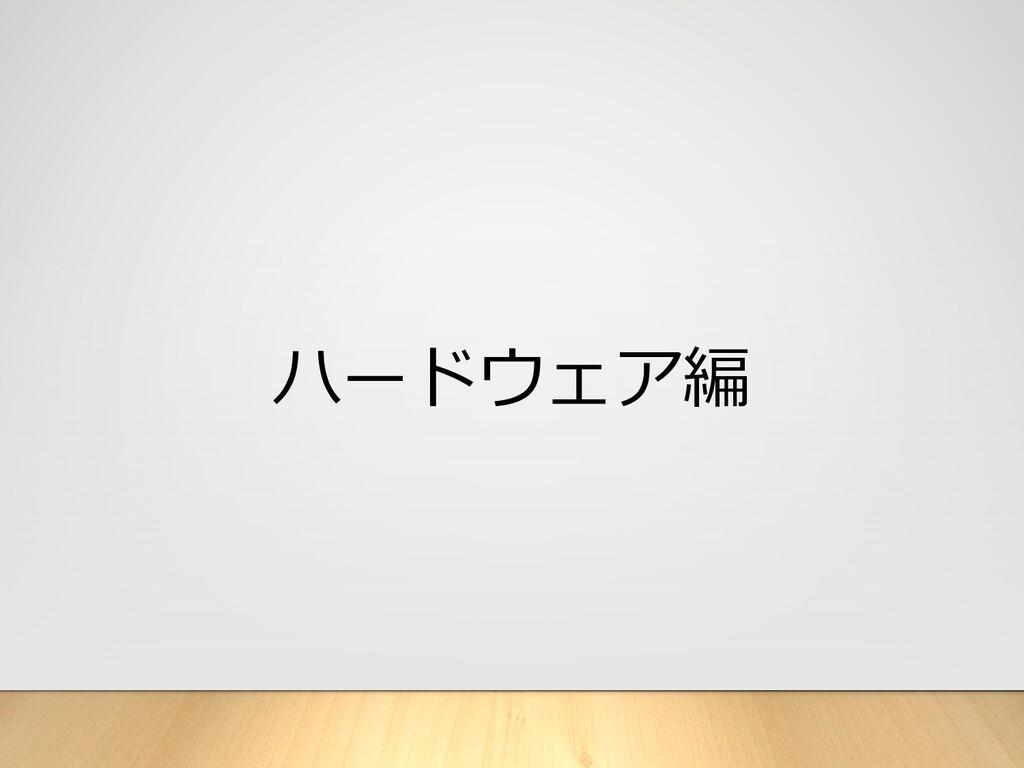 ハードウェア編