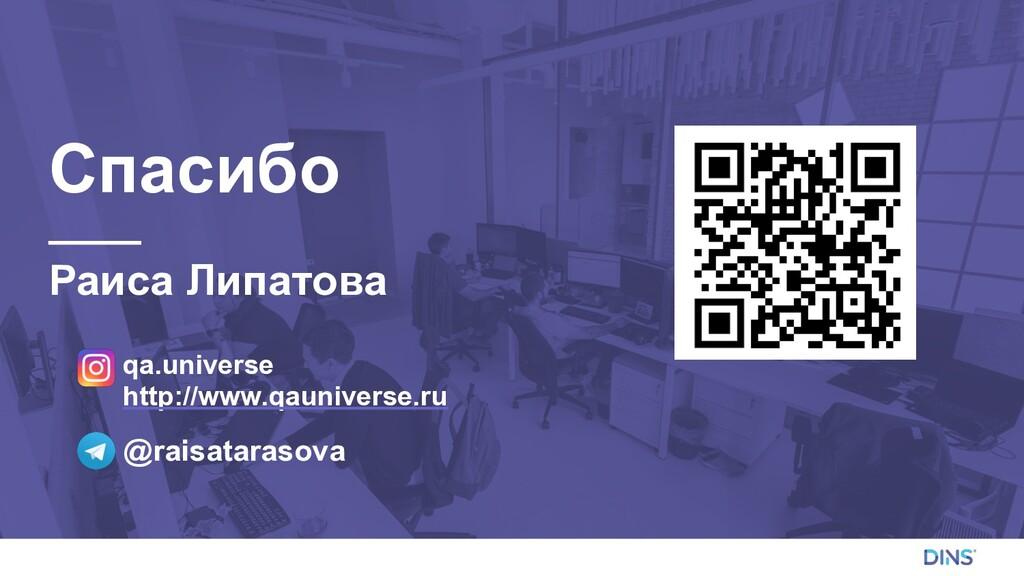 Спасибо Раиса Липатова qa.universe http://www.q...
