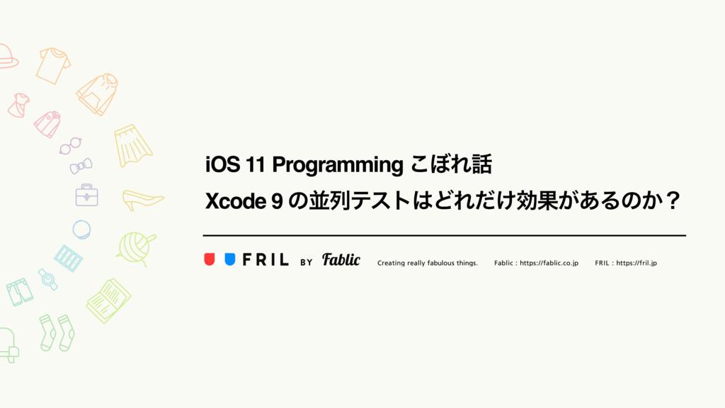 iOS 11 Programming ͜΅Ε Xcode 9 ͷฒྻςετͲΕ͚ͩޮՌ͕͋...