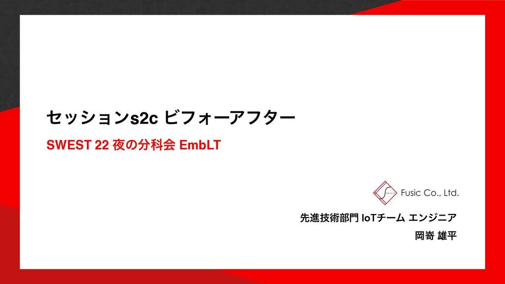 ηογϣϯs2c ϏϑΥʔΞϑλʔ SWEST 22 ͷՊձ EmbLT ઌਐٕज़෦ I...