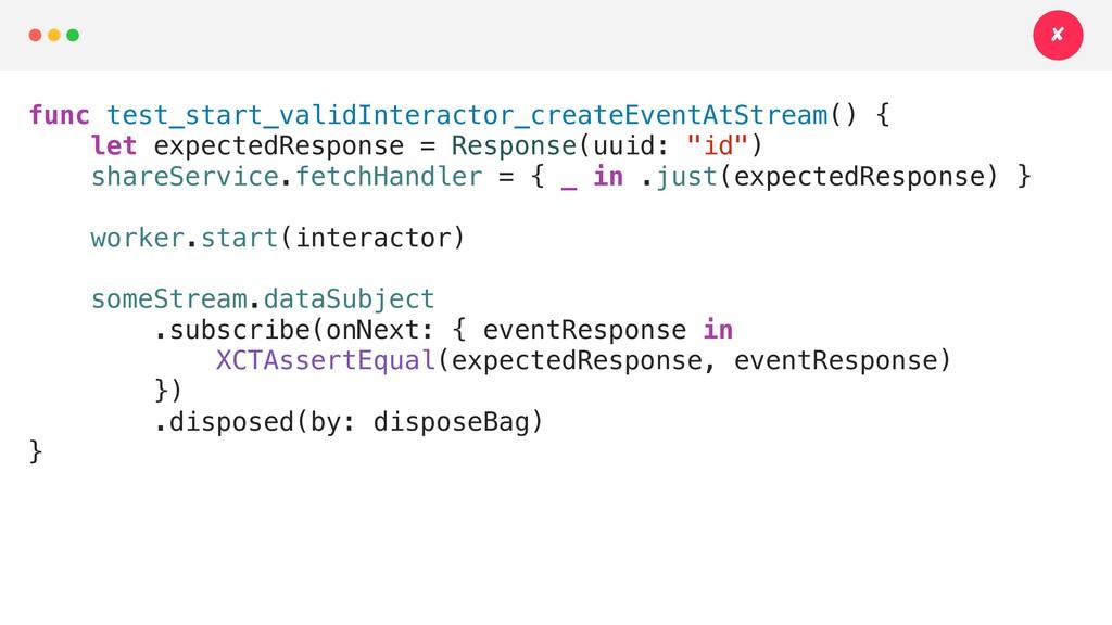 func test_start_validInteractor_createEventAtSt...