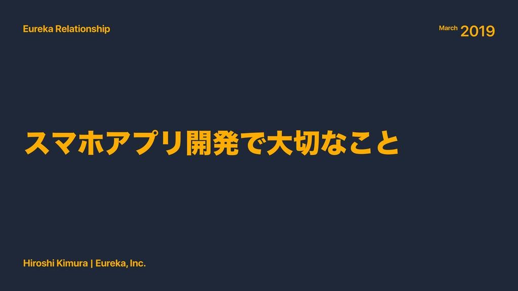 Eureka Relationship Hiroshi Kimura | Eureka, In...