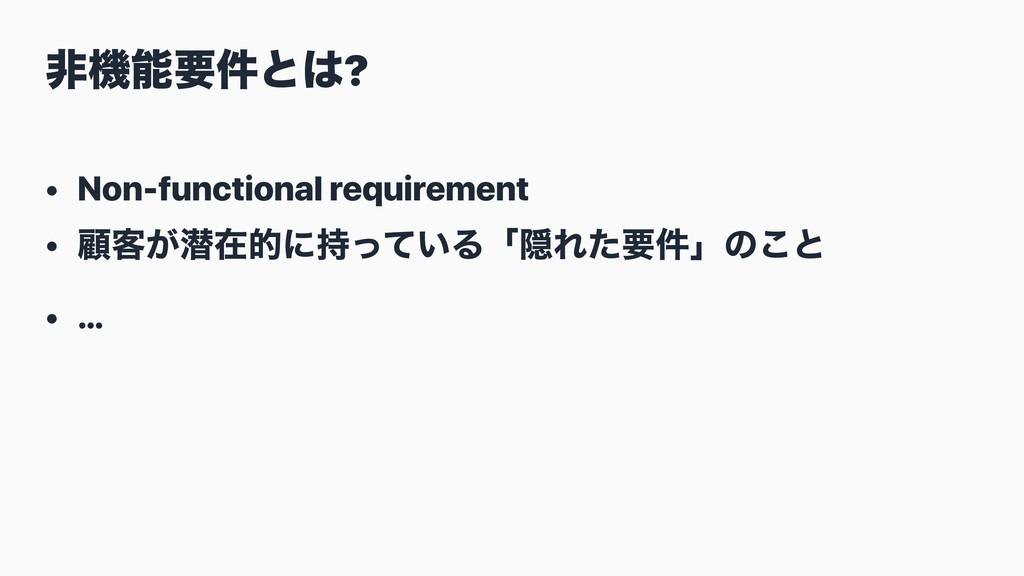 • Non-functional requirement • ސ٬͕જࡏతʹ͍ͬͯΔʮӅΕͨ...