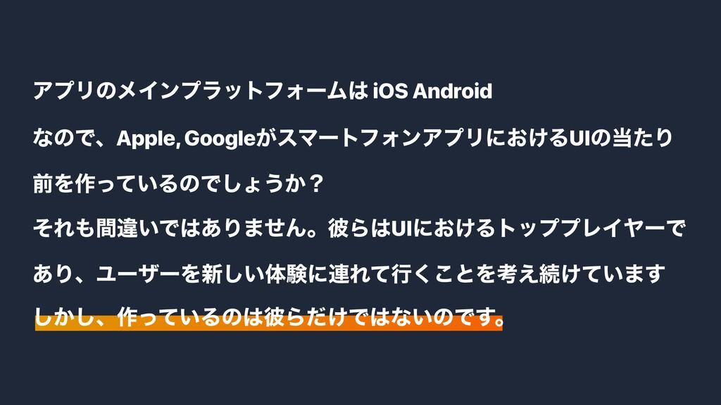 ΞϓϦͷϝΠϯϓϥοτϑΥʔϜ iOS Android ͳͷͰɺApple, Google͕...