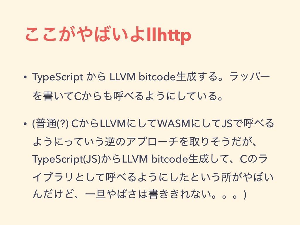 ͕͍͜͜Αllhttp • TypeScript ͔Β LLVM bitcodeੜ͢Δɻ...