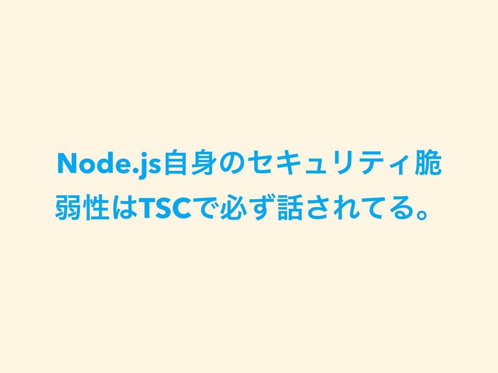 Node.jsࣗͷηΩϡϦςΟ੬ ऑੑTSCͰඞͣ͞ΕͯΔɻ