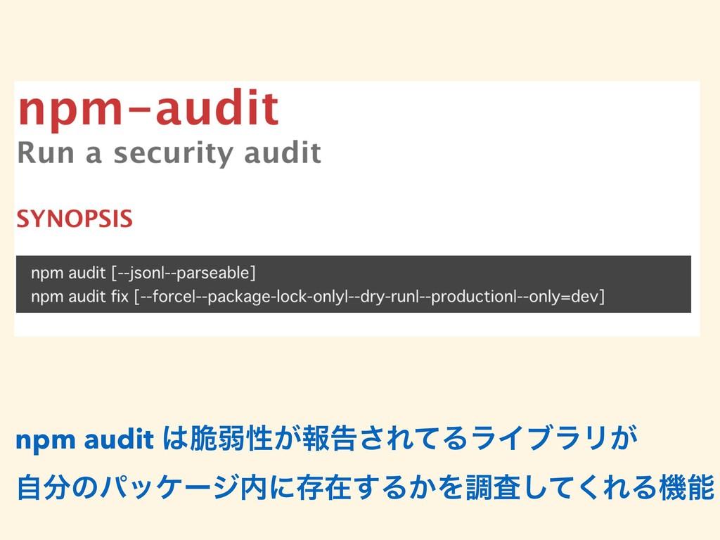 npm audit ੬ऑੑ͕ใࠂ͞ΕͯΔϥΠϒϥϦ͕ ࣗͷύοέʔδʹଘࡏ͢Δ͔Λௐࠪ͠...
