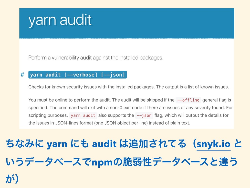 ͪͳΈʹ yarn ʹ audit Ճ͞ΕͯΔʢsnyk.io ͱ ͍͏σʔλϕʔεͰn...