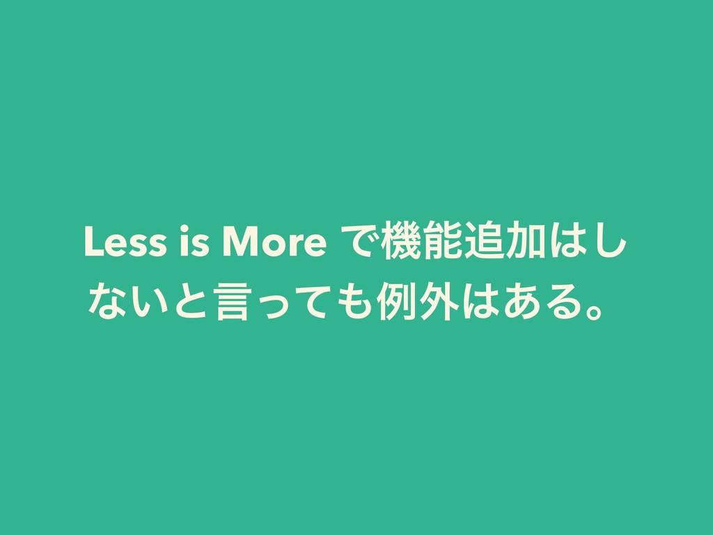 Less is More ͰػՃ͠ ͳ͍ͱݴͬͯྫ֎͋Δɻ