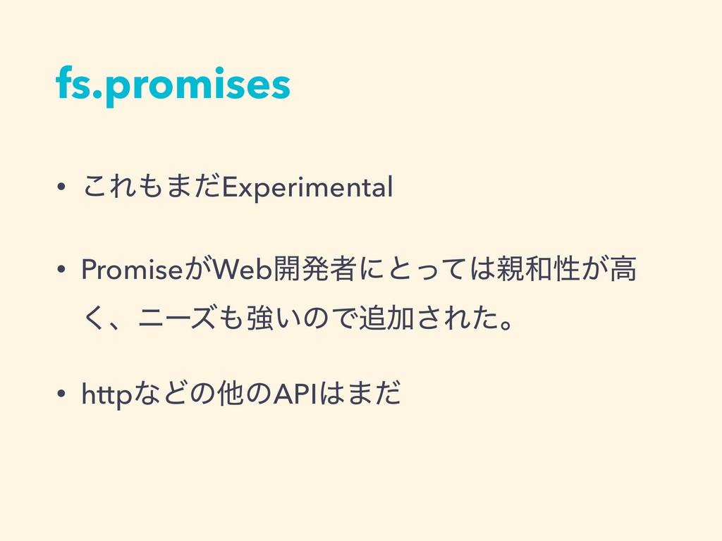 fs.promises • ͜Ε·ͩExperimental • Promise͕Web։ൃ...
