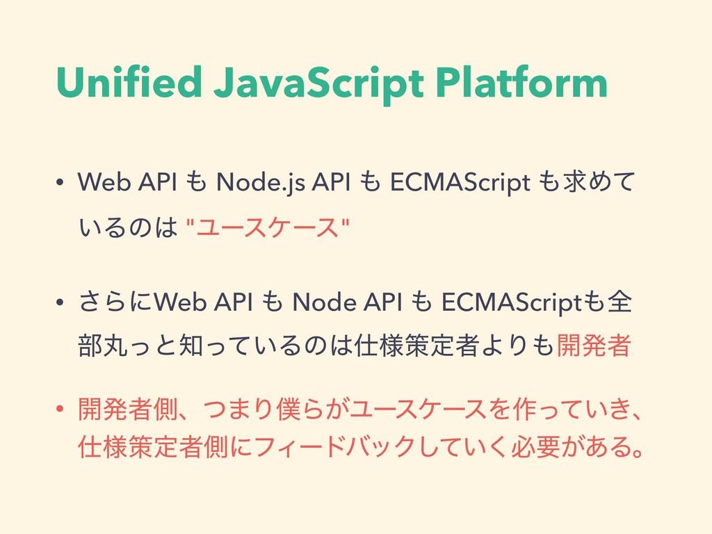 Unified JavaScript Platform • Web API  Node.js ...