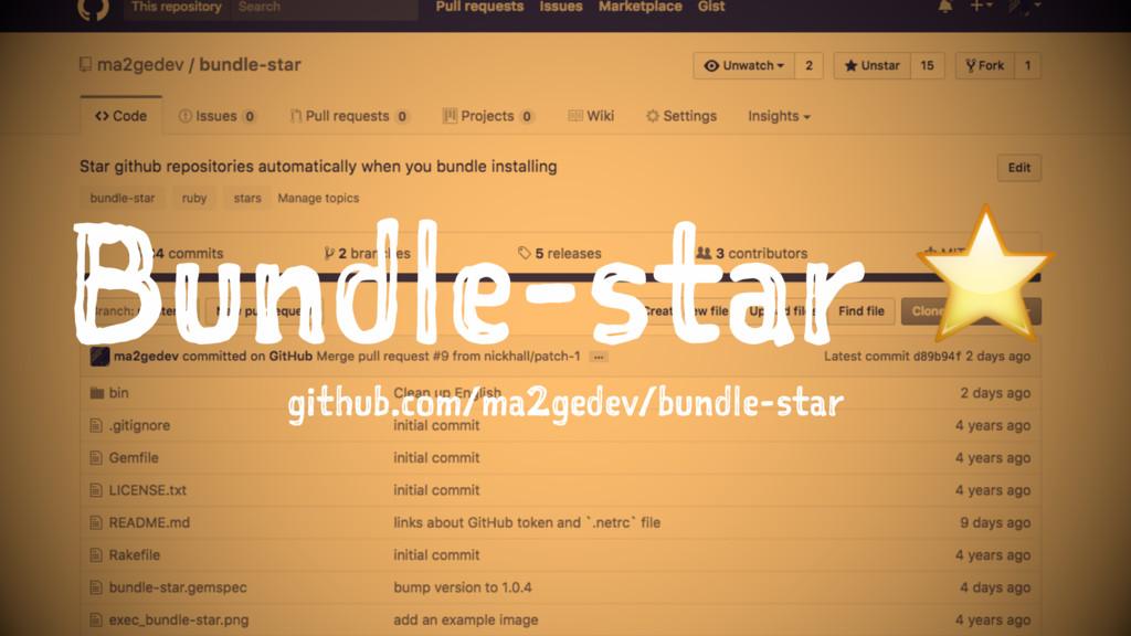 Bundle-star ⭐ github.com/ma2gedev/bundle-star
