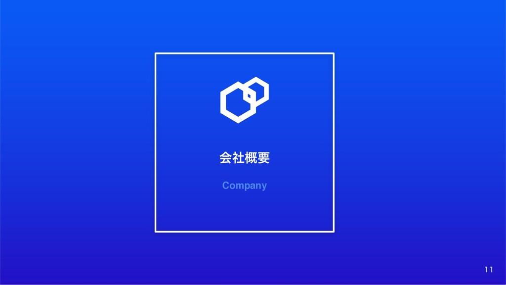 ձࣾ֓ཁ Company