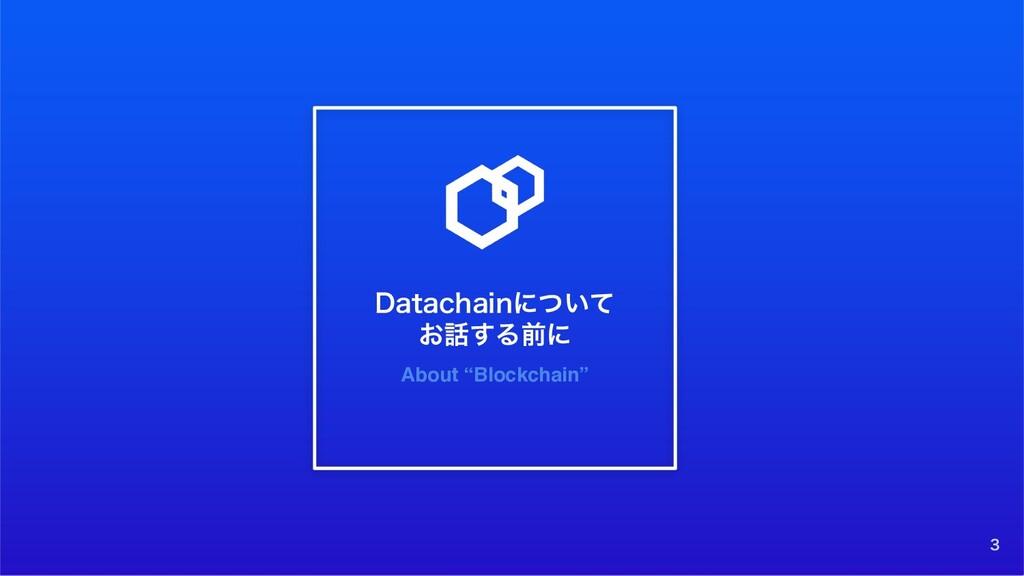 "%BUBDIBJOʹ͍ͭͯ ͓͢Δલʹ About ""Blockchain"""